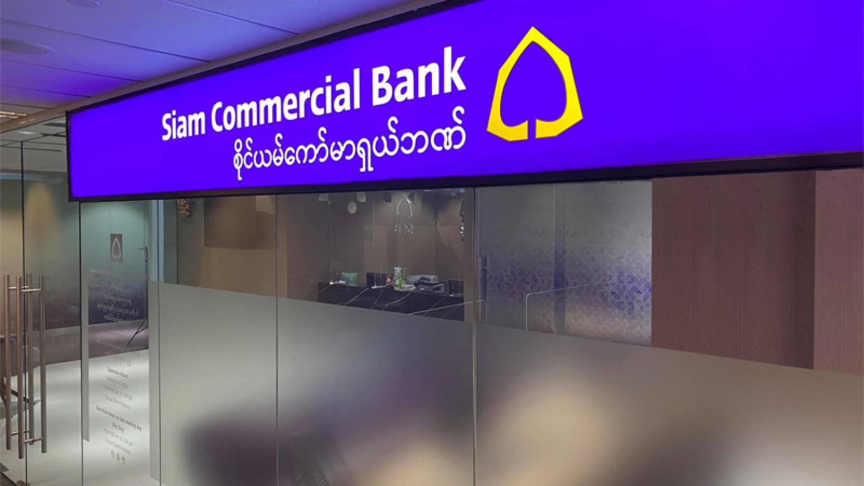 siam-commercial-bank-opens-in-myanmar